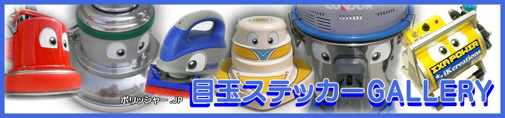 目玉ステッカーGALLERY【ポリッシャー.JP™】