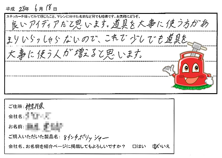 8インチ ポリッシャー<カスタマイズ仕様>【代引不可】 (タイプ: 伸縮CMP81S)