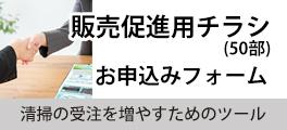 販促用チラシ(50部) お申込みフォーム